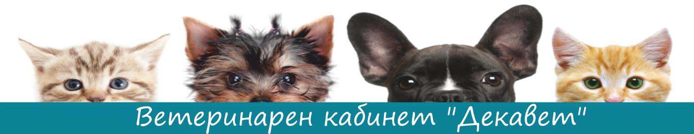 "Ветеринарен кабинет "" Декавет"""